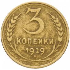 3 копейки СССР 1929 года