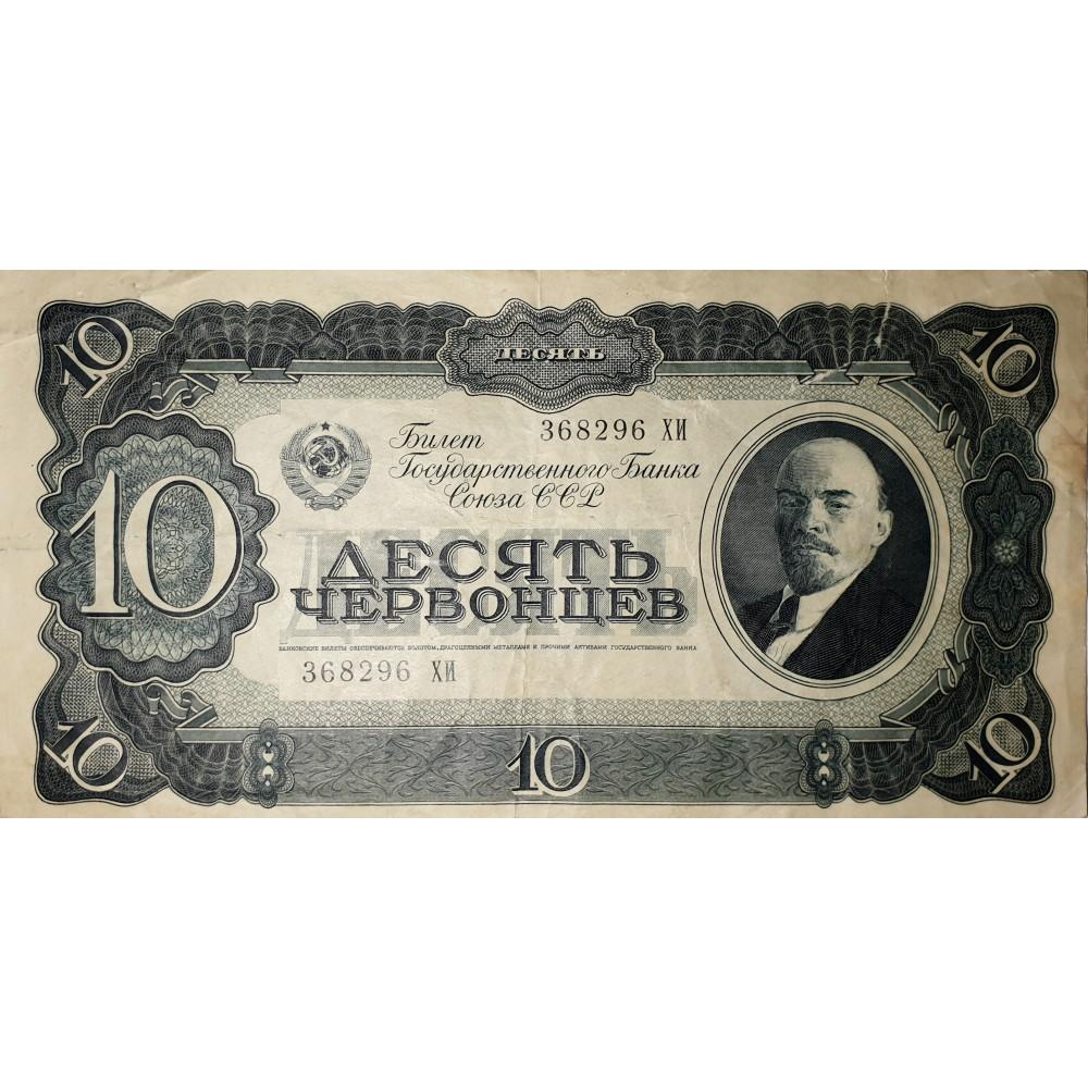 Купить банкноту 10 червонцев 1937 года, серия 368296 ХИ