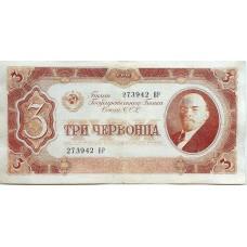 Три червонца 1937 года 273942 ЕР