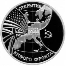 3 рубля 1994 Открытие второго фронта PROOF