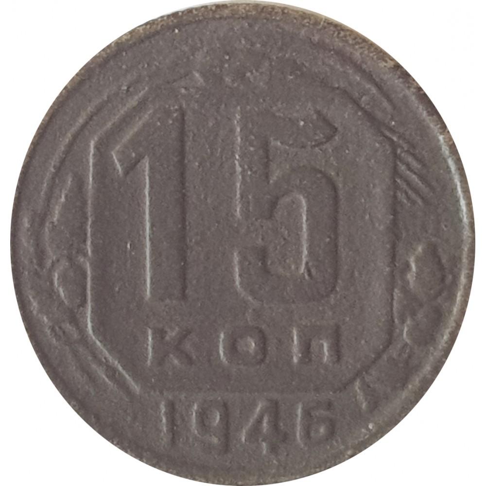 15 копеек СССР 1946 год