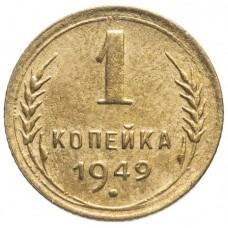 1 копейка СССР 1949 года