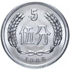 Китай 5 фэней 1955-2000