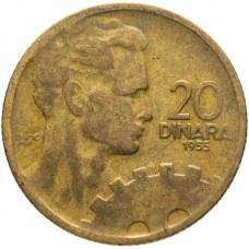20 динаров Югославия 1955