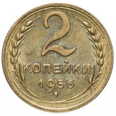 2 копейки СССР 1956 года