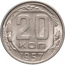 20 копеек СССР 1957 года