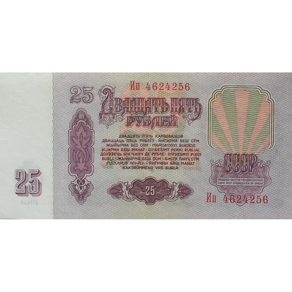 25 рублей 1961 года XF+/aUNC