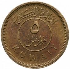 5 филсов Кувейт 1962-2011