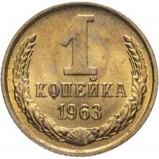 1 копейка СССР 1963 года