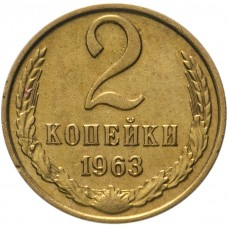 2 копейки СССР 1963 года