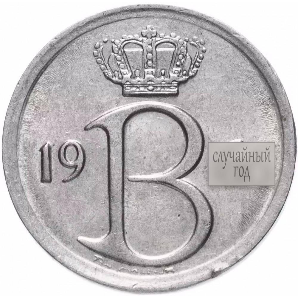 Бельгия 25 сантимов 1964-1975