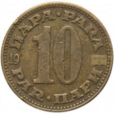 10 пара Югославия 1965-1981