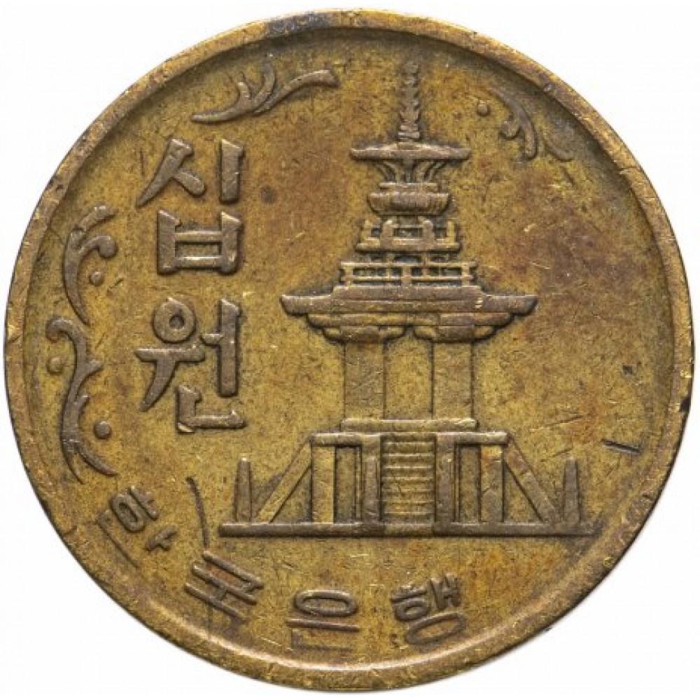 10 вон Южная Корея 1966-1970