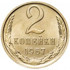 2 копейки СССР 1967 года