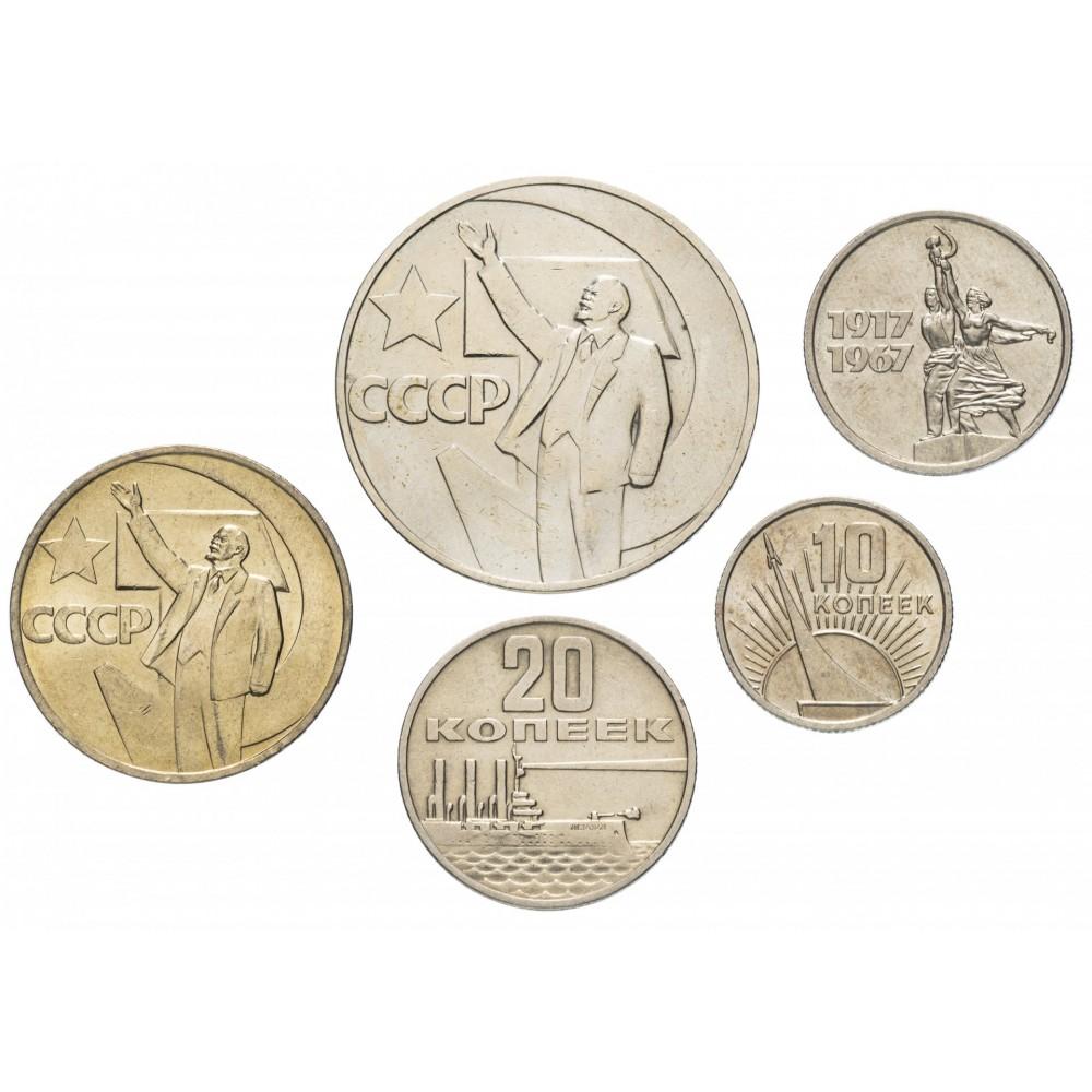 Набор 50 Лет Советской Власти - 5 монет 1967 года
