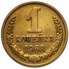 1 копейка СССР 1968 года