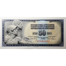 Югославия 50 динар 1968 UNC пресс