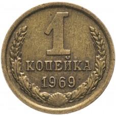 1 копейка СССР 1969 года