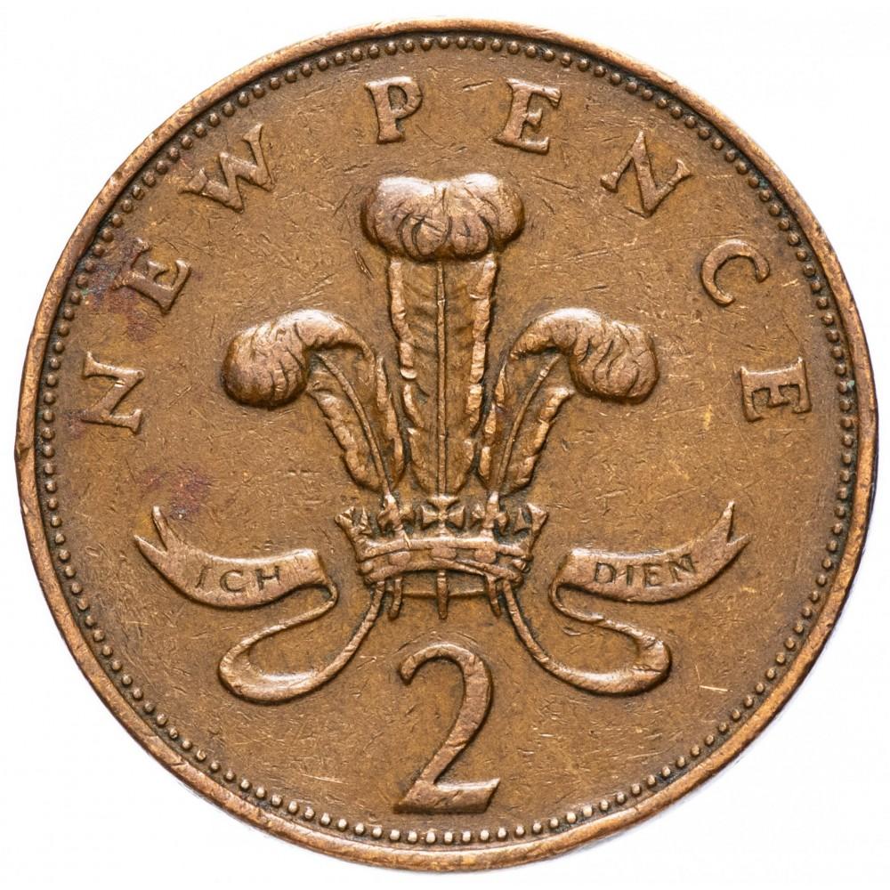 Великобритания, 2 пенса 1971-1981