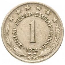 1 динар Югославия 1973-1981