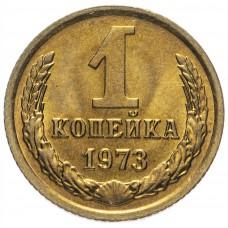 1 копейка СССР 1973 года
