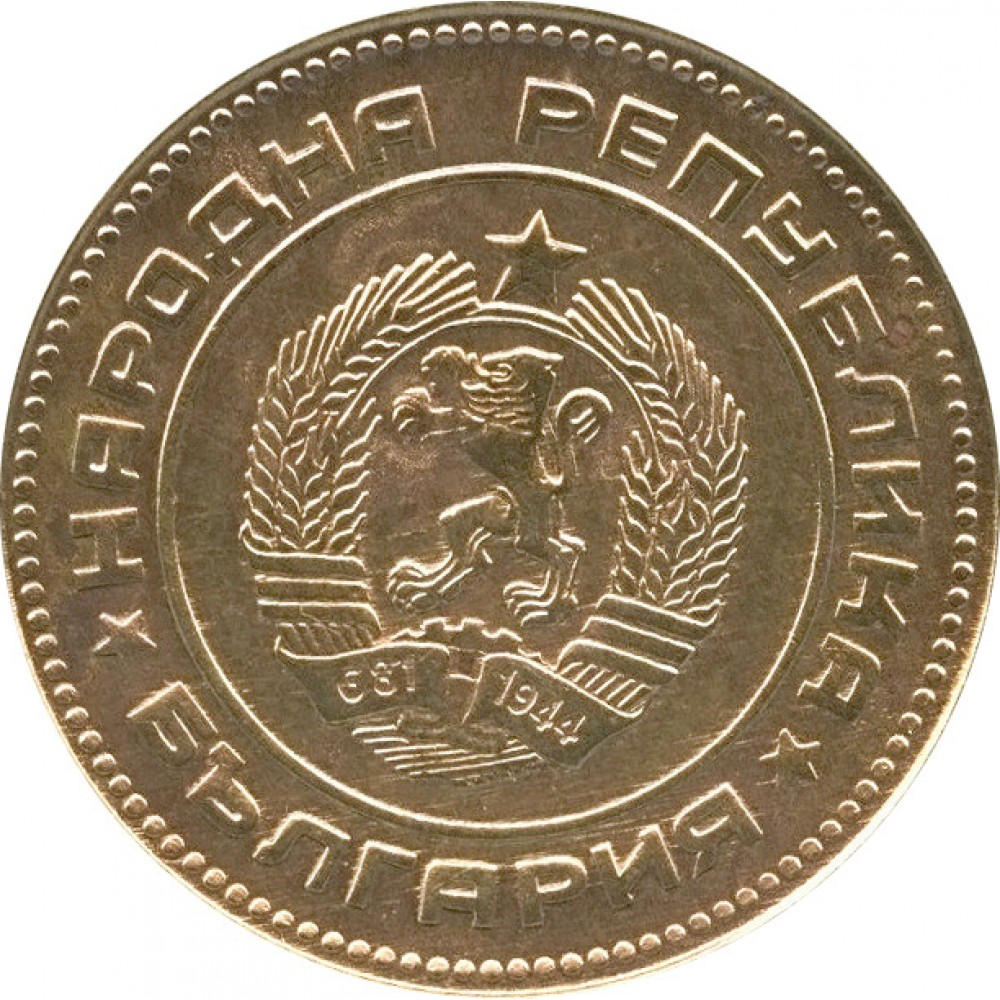 5 стотинок Болгария 1974-1990