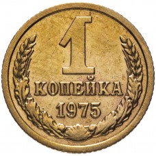1 копейка СССР 1975 года