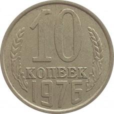 10 копеек СССР 1976 года.