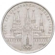 1 рубль 1978 года - Московский Кремль - Олимпиада - 80