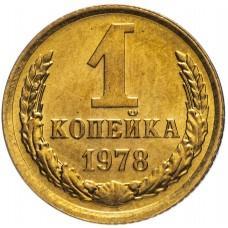 1 копейка СССР 1978 года