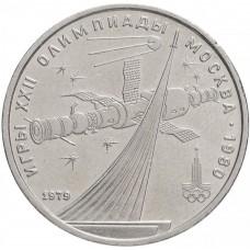 1 рубль 1979 года - Освоение Космоса (Монумент Покорителям Космоса) - Олимпиада 80