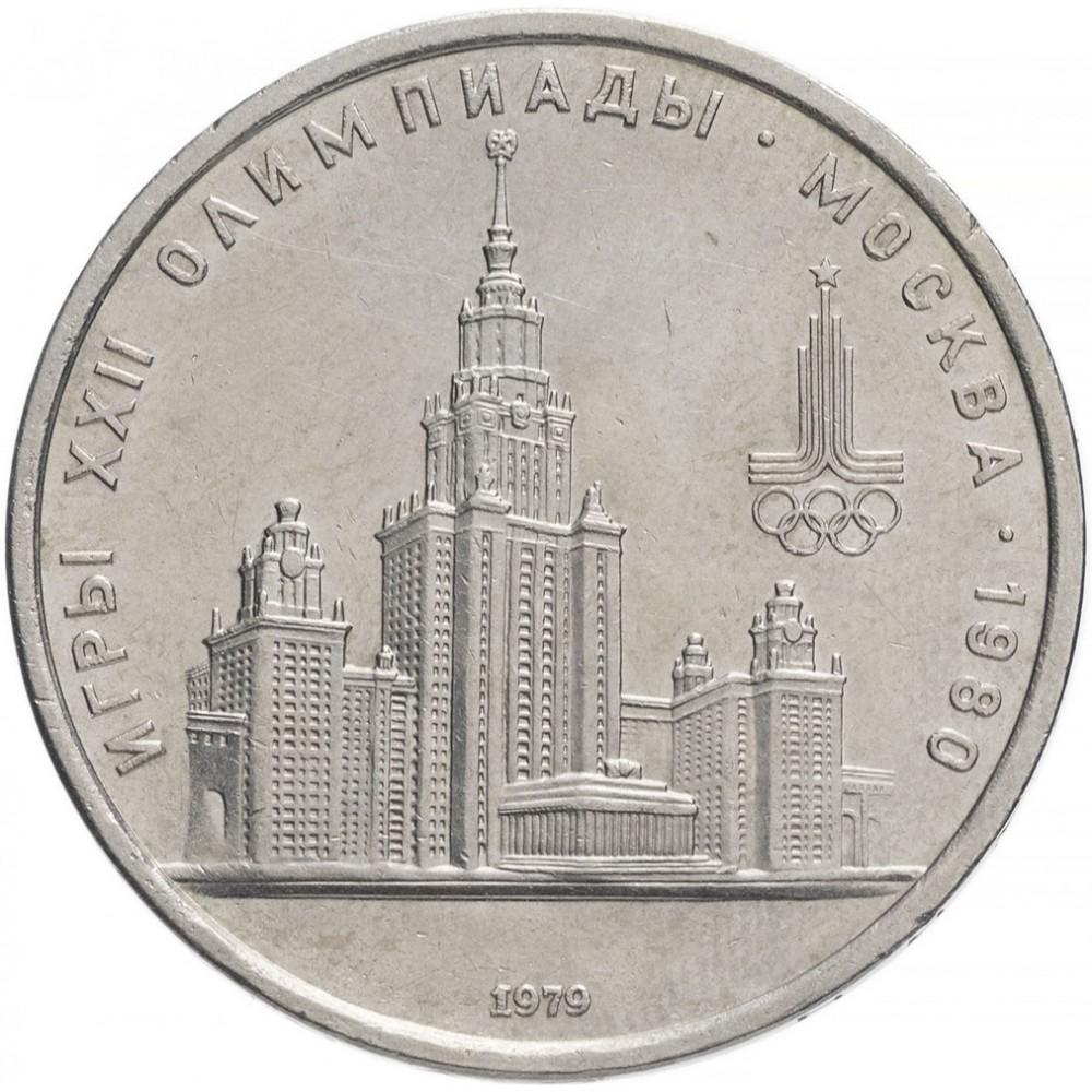 1 рубль 1979 года - Московский Государственный Университет (МГУ) - Олимпиада 80