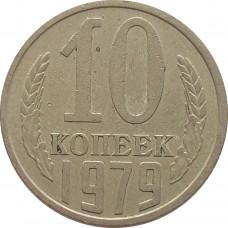 10 копеек СССР 1979 года.