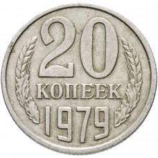 20 копеек СССР 1979  года