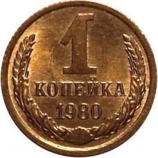 1 копейка СССР 1980 года