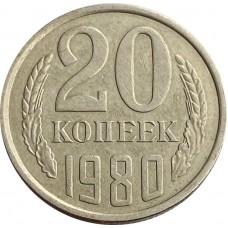 20 копеек СССР 1980 года