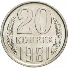 20 копеек СССР 1981 года