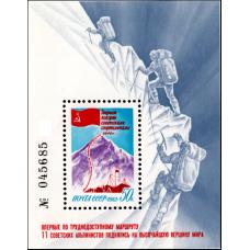 1982 Покорение Эвереста советскими спортсменами