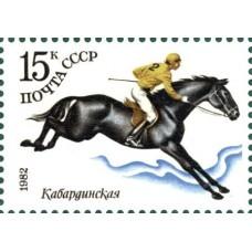 1982 Коневодство в СССР.Кабардинская