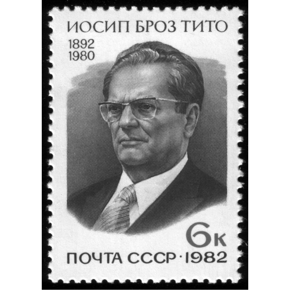 1982 90-летие со дня рождения Иосипа Броз Тито