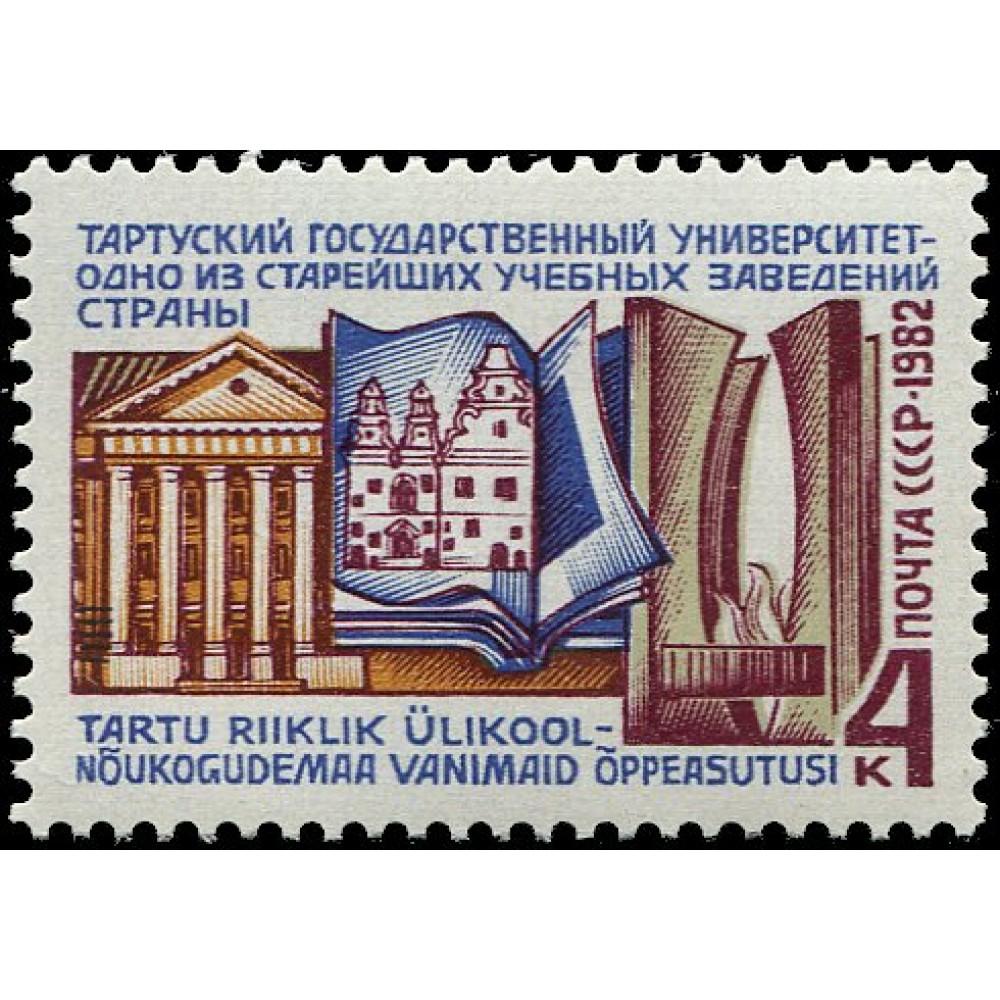 1982 350-летие Тартусского Университета