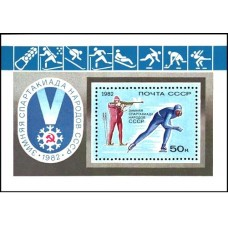 1982 V зимняя Спартакиада народов СССР