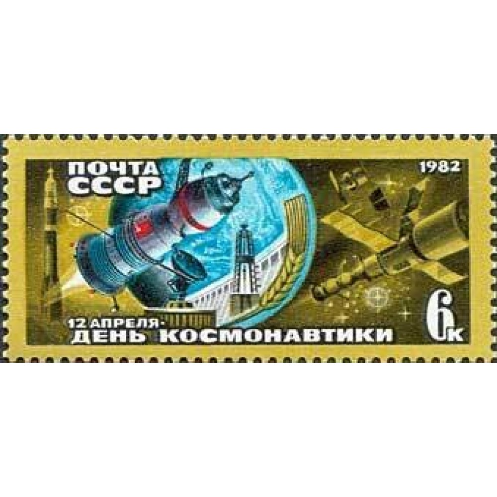 1982 День космонавтики