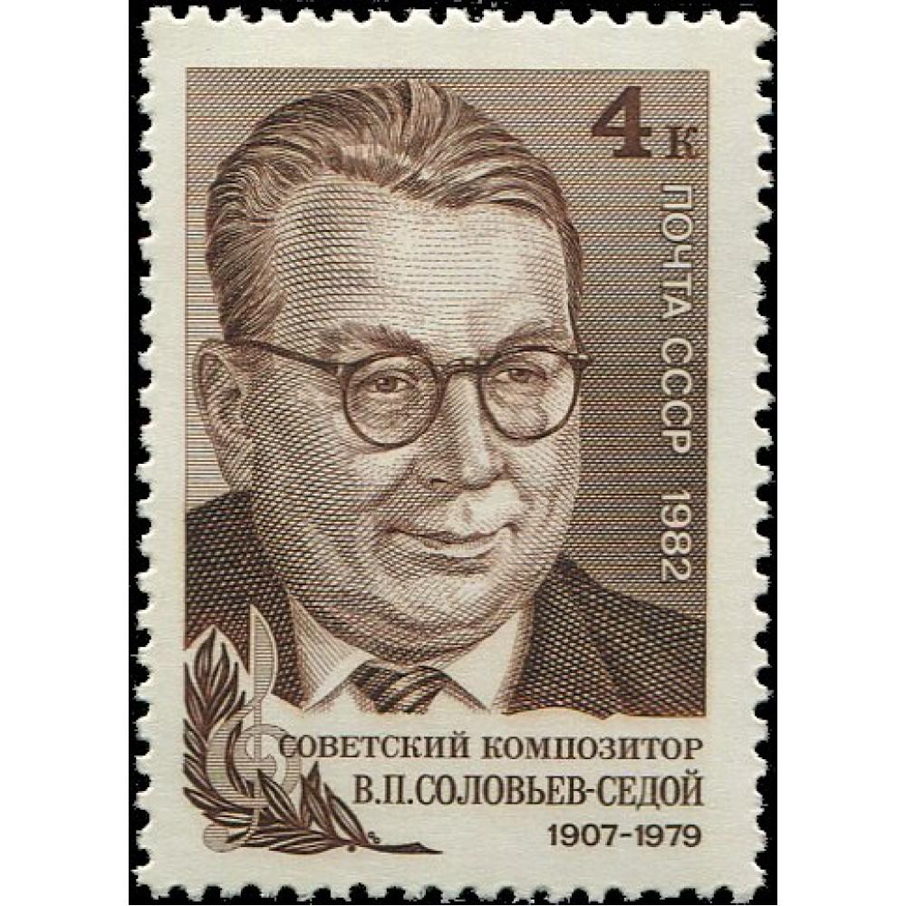 1982 75-летие со дня рождения В.П.Соловьева-Седого