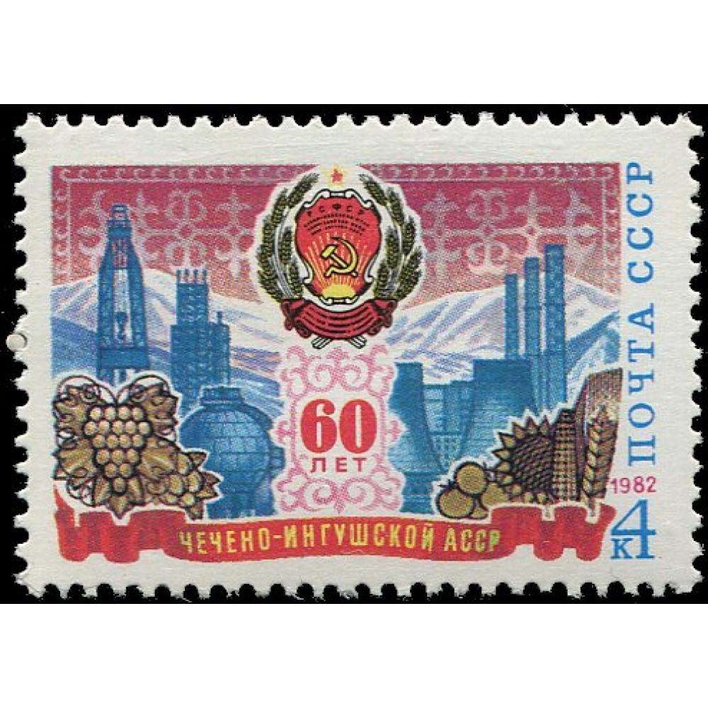 1982  60-летие Автономных Республик.Чечено-Ингушская АССР