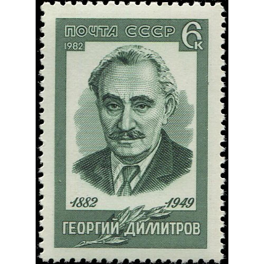 1982 100-летие со дня рождения Георгия Димитрова