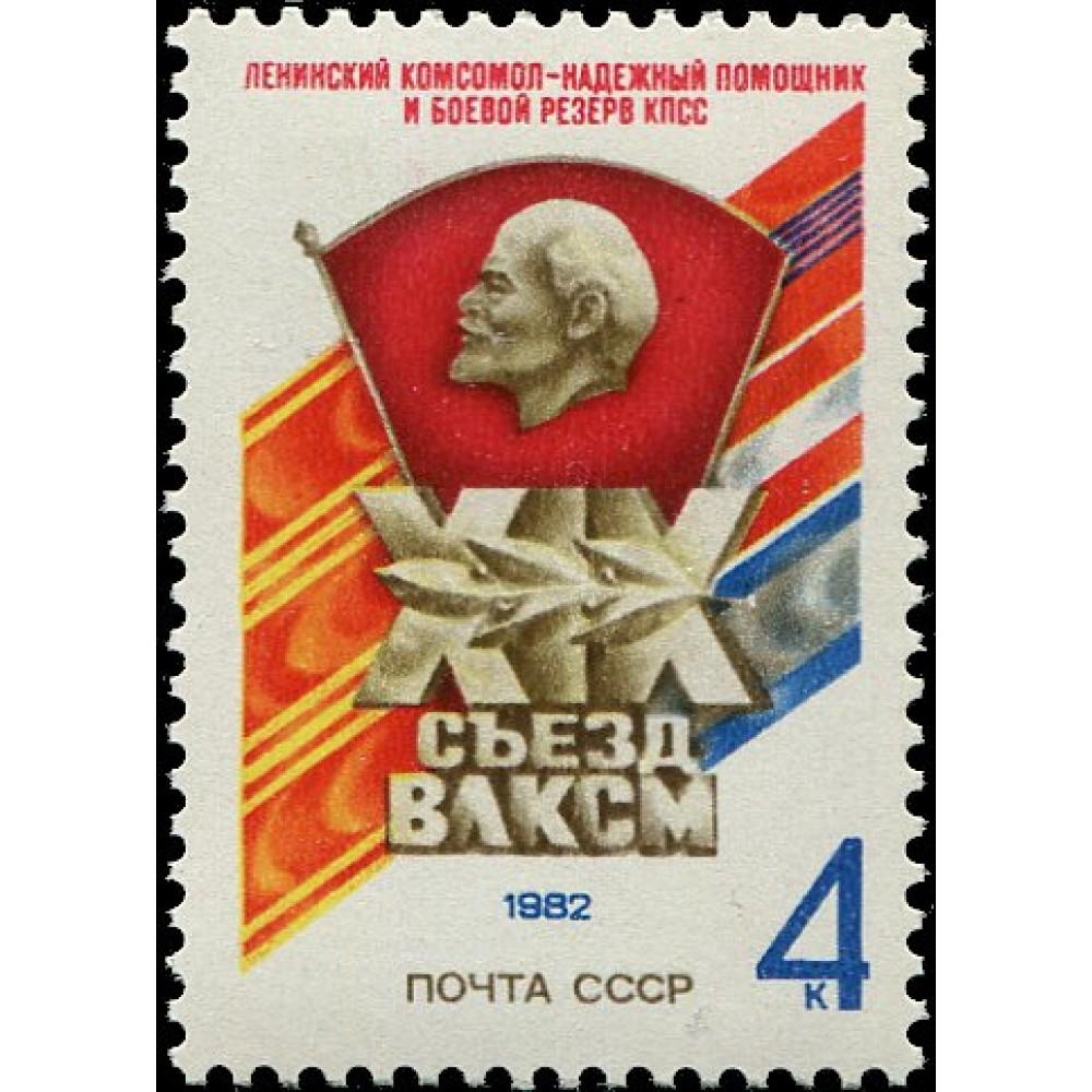 1982 XIX съезд ВЛКСМ