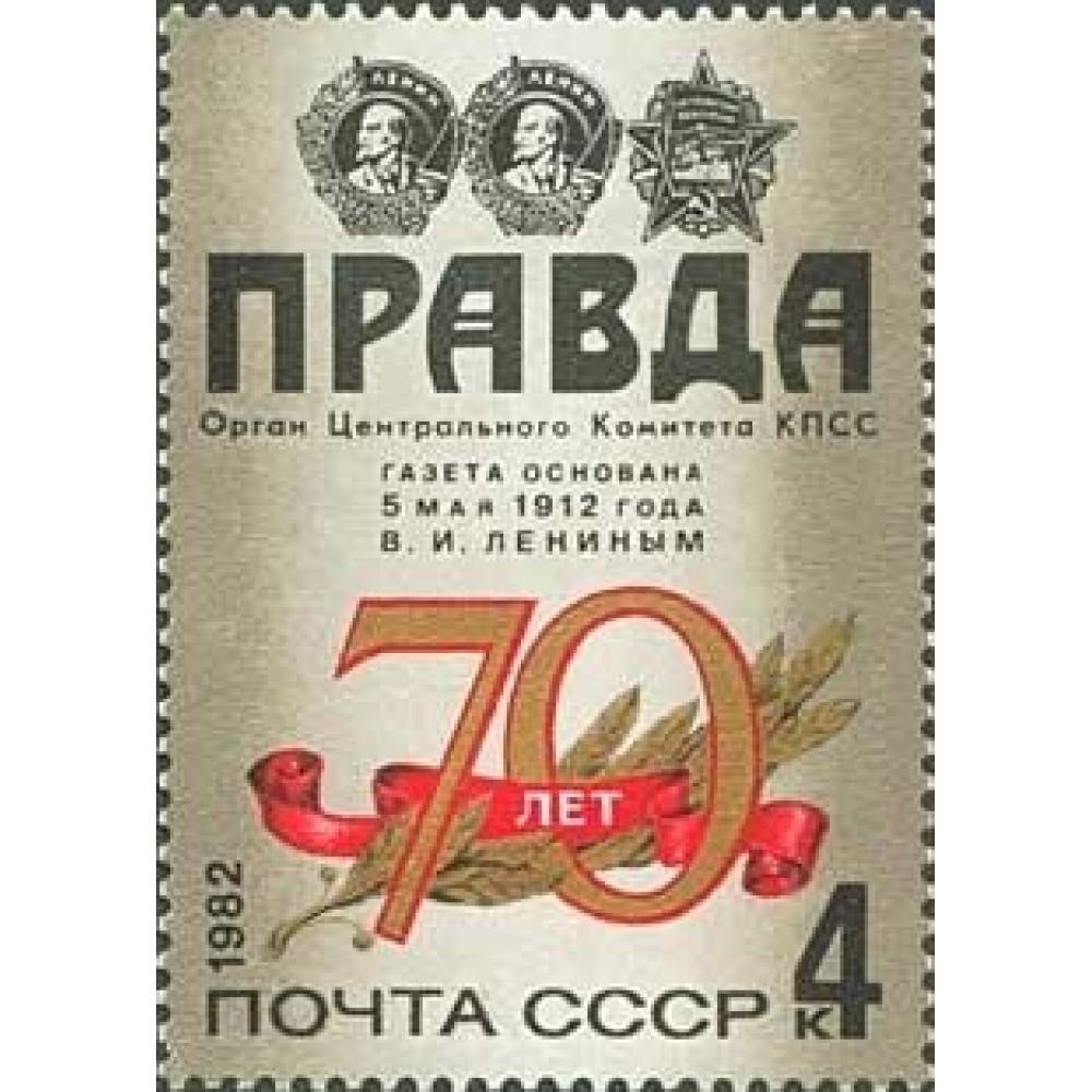 1982 70-летие газеты ''Правда''