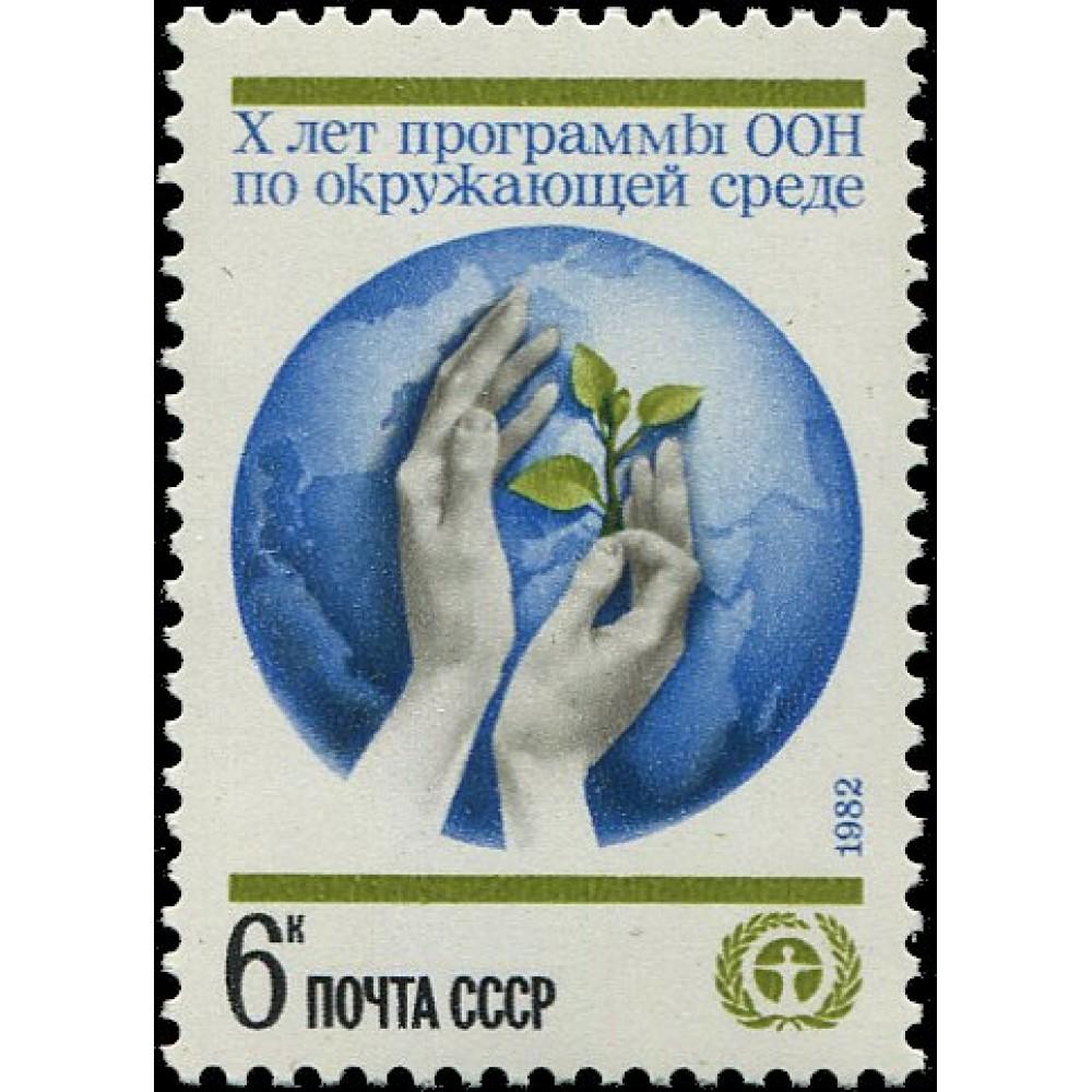 1982 10-летие Программы ООН по окружающей среде