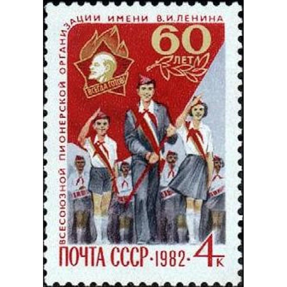 1982 60-летие Всесоюзной пионерской организации им. В.И.Ленина